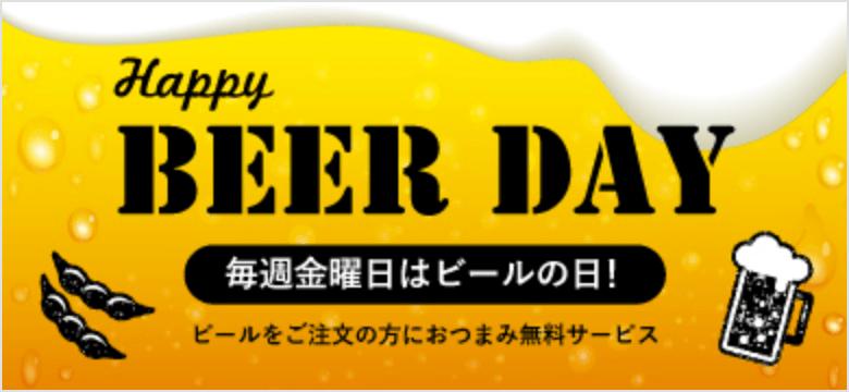 毎週金曜日はビールの日